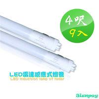 led自動感應式燈管 9入
