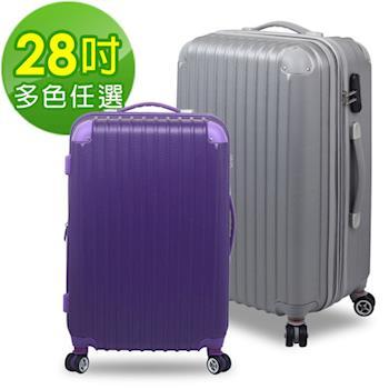 【Travelhouse】奇幻旅程 28吋ABS硬殼行李箱(多色任選)