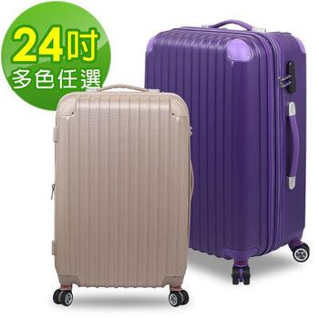 【Travelhouse】奇幻旅程 24吋ABS硬殼行李箱(多色任選)