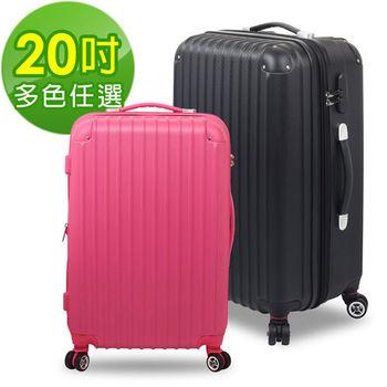 【Travelhouse】奇幻旅程 20吋ABS硬殼行李箱/登機箱(多色任選)