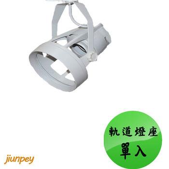 軌道燈 軌道可用的  PAR30 軌道燈殼 白色 單入