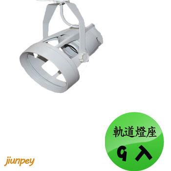 軌道燈diy 簡易換裝 PAR30 軌道燈殼 白色 (9入)