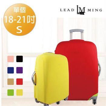 【Leadming】韓版素色行李箱彈力保護套(S號 18-21吋)