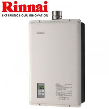 【林內】RUA-1621WF-DX 屋內大廈型強制排氣數位恆溫熱水器16L