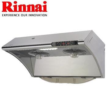 【林內】RH-8033S 水洗+電熱除油排油煙機 80CM