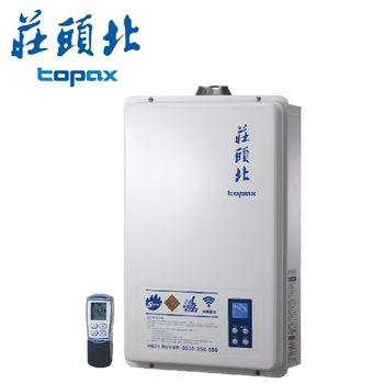 【莊頭北】TH-8165FE強制排氣屋內大廈型無線遙控熱水器16L