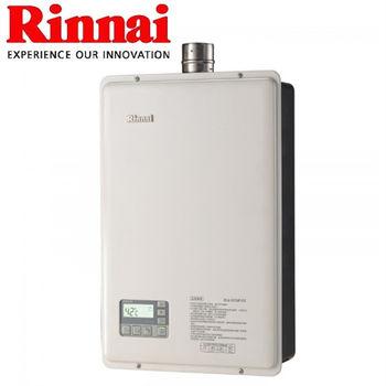 【林內】RUA-1623WF-DX 屋內大廈型強制排氣數位恆溫熱水器 16L
