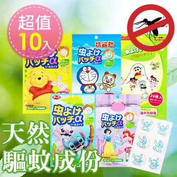 日本卡通驅蚊/防蚊貼片(24枚/包)10包入