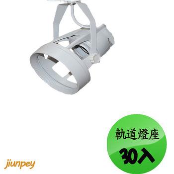 led軌道燈 可用的 PAR30 軌道燈殼 白色 (30入)