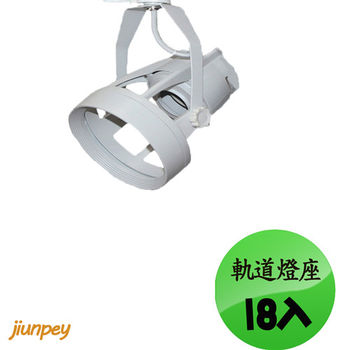 軌道燈安裝 可用 PAR30 軌道燈殼 白色 (18入)