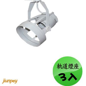 軌道燈價格 實惠的 PAR30 軌道燈殼 白色 (3入)