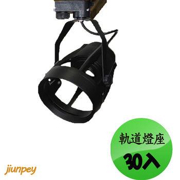軌道燈尺寸 可用的 PAR30 軌道燈殼 黑色 (30入)