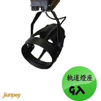 軌道燈 安裝 軌道可用的 PAR30 軌道燈殼 黑色 (9入)