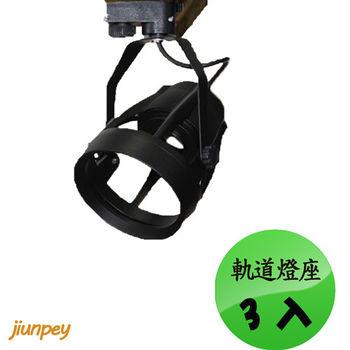 led軌道燈 軌道可用的 PAR30 軌道燈殼 黑色 (3入)