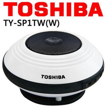 【TOSHIBA】攜帶型單聲道無線藍牙喇叭 TY-SP1TW(W)