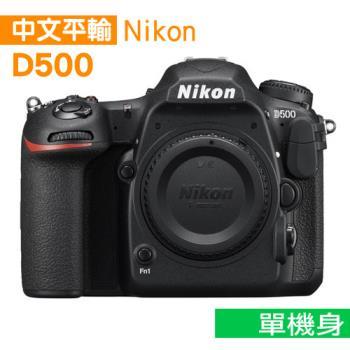 【64G+副電】Nikon D500 單機身 DX旗艦新機王*(中文平輸)