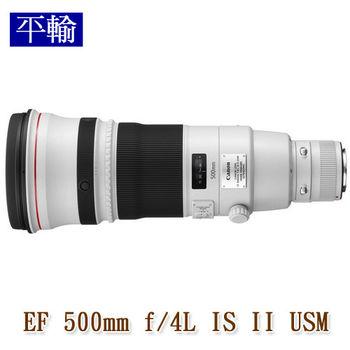 【拭鏡筆+大吹球】Canon EF 500mm f/4L IS II USM*(平輸)