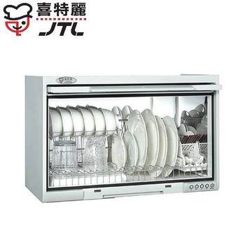 【喜特麗 】JT-3760 懸掛式一般型烘碗機 60cm