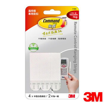 3M 白色遙控器專用掛扣
