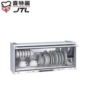 【喜特麗 】JT-3619Q懸掛式臭氧殺菌型烘碗機 90CM