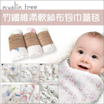 【Muslin tree】 英國Aden+anais款  嬰兒多功能竹纖維雙層紗布包巾 -  2條入