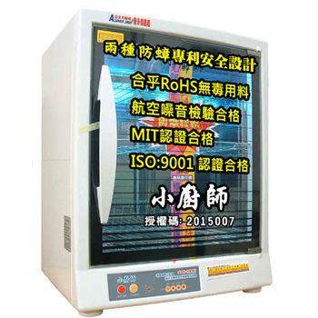 小廚師 三層防爆殺菌烘碗機TF-989A