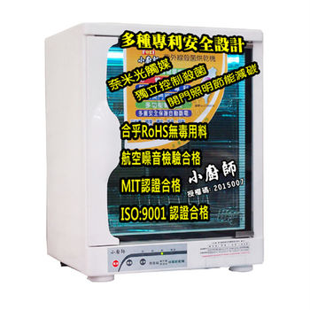 【小廚師】多功能紫外線殺菌烘碗機FOKI-7 (奶瓶消毒機)