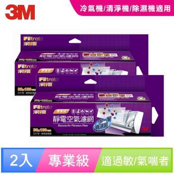 【3M】淨呼吸靜電空氣濾網-專業級捲筒式(2入)