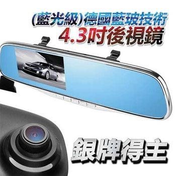 【DR.MANGO】4.3 吋銀框後視鏡行車紀錄器
