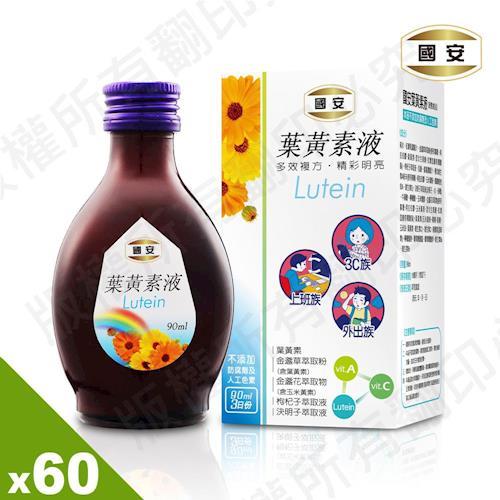 國安葉黃素液90ml*20組(1組3瓶,共60瓶)