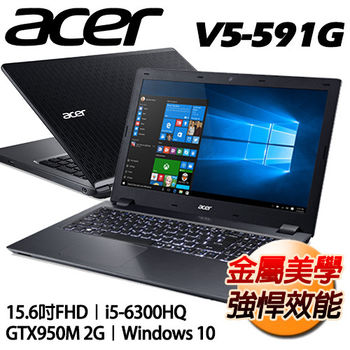 Acer 宏碁 V5-591G-54CT 15.6吋FHD i5-6300HQ 獨顯GTX950 2G 強悍電競筆電