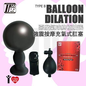 【TYPE B】日本 MODE DESIGN 惡魔氣球終極擴張 強震按摩充氣式肛塞 BOSS BALLOON DILATION