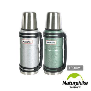 Naturehike 戶外休閒經典復古款304不鏽鋼真空保溫壺 保溫瓶 悶燒罐1L 兩色