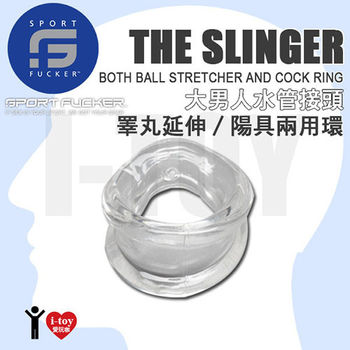 【透明白】美國 SPORT FUCKER 大男人水管接頭 睪丸延伸/陽具兩用環 THE SLINGER Ball Stretcher  Cock Ring
