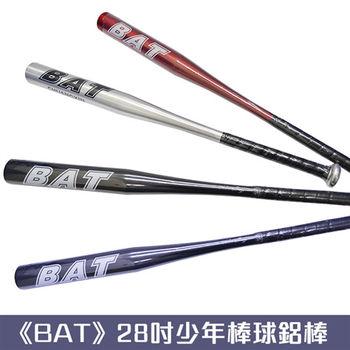 【BAT】28吋輕量少棒棒球鋁棒 少棒 野球 壘球