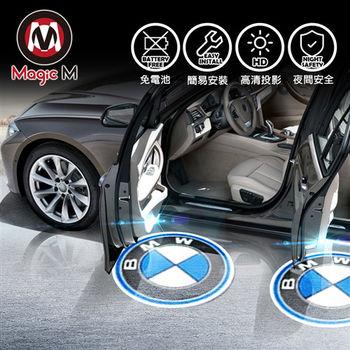 Magic M「尊榮」車門迎賓投射燈 (BMW)