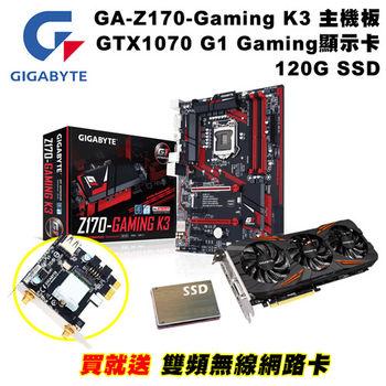 【GIGABYTE技嘉組合包】GA-Z170-Gaming K3主機板+GeForce GTX1070 G1 Gaming 顯示卡+SSD 120G 送雙頻無線網路卡