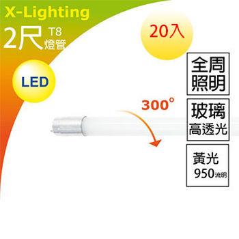 LED T8 2尺 10W 黃光 玻璃燈管 (20入)  EXPC X-LIGHTING