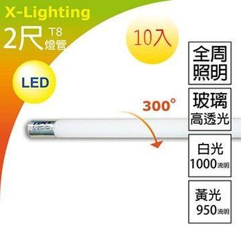 LED T8 2尺 10W 黃光 玻璃燈管 (10入)  EXPC X-LIGHTING