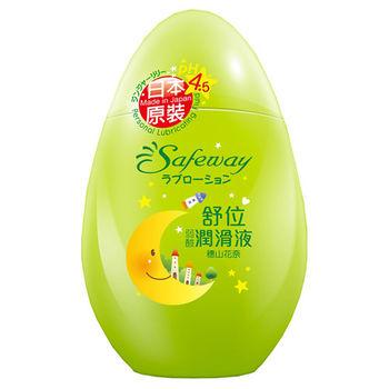 Safeway 舒位 PH4.5弱酸情趣潤滑液 穗山花奈80ml