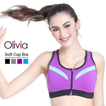 【Olivia】無鋼圈防震聚攏撞色BRA運動內衣-拉鍊款 (紫色)