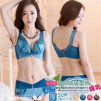 【伊黛爾】親柔蠶絲精繡蕾絲無鋼圈內衣褲套組B-E罩32-40(寶石藍)