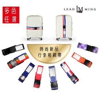 【Leadming】十字型可調整行李箱束帶捆箱帶打包帶固定帶(六色可挑)