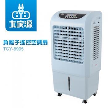 買就送-【大家源】 30L勁涼負離子遙控水冷扇TCY-8905