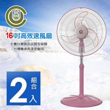 《超值2入組》【中央興】16吋超靜音立扇UC-S16
