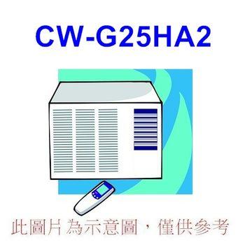 【Panasonic國際】4-6坪右吹變頻窗型冷暖CW-G25HA2