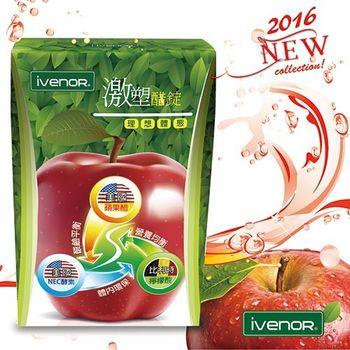 iVENOR-激塑醋錠1盒(酸鹼平衡)