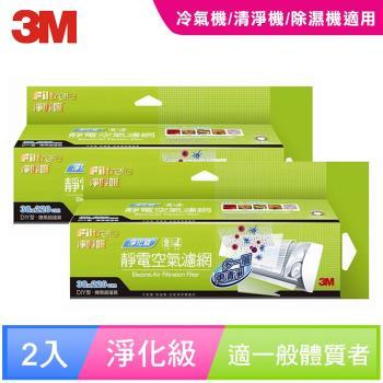 【3M】淨呼吸靜電空氣濾網-淨化級捲筒式(2入)