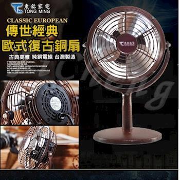 【東銘】6吋時尚復古風扇 TM-6001
