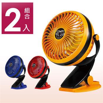 《超值2入組》【西美牌】USB桌/夾二用3D行動小風扇SM-812